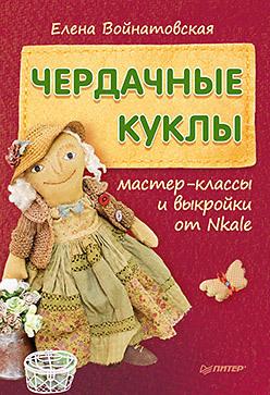 Чердачные куклы: мастер-классы и выкройки от Nkale ид питер чердачные куклы мастер классы и выкройки от nkale