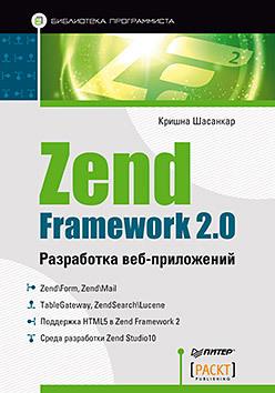 Zend Framework 2.0 разработка веб-приложений модуль board новая версия разработка wifi на основе веб сервер esp8266