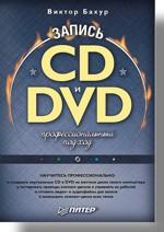 Запись CD и DVD. Профессиональный подход стеллаж для cd дисков хай тек купить для дома