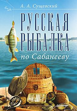 Русская рыбалка по Сабанееву бутромеев в п русская рыбалка