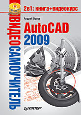 Видеосамоучитель. AutoCAD 2009 (+CD) autocad для конструкторов стандарты ескд в autocad 2009 2010 2011 cd