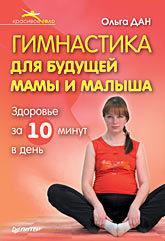 Гимнастика для будущей мамы и малыша платья для мамы и дочки в спб