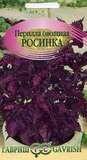 Перилла овощная Росинка 0,2 г