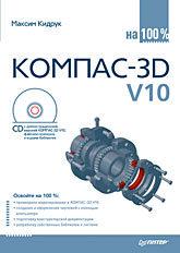 КОМПАС-3D V10 на 100 % (+CD)