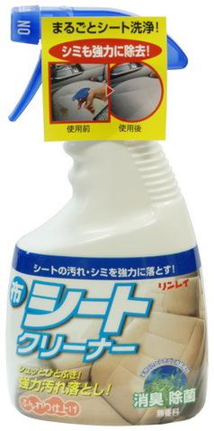 Очиститель тканных сидений Rinrei H-1