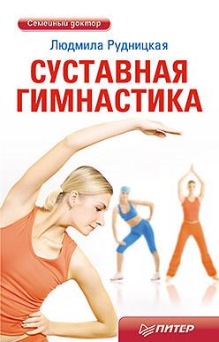 Суставная гимнастика комлев и ковыль