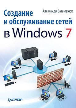 Создание и обслуживание сетей в Windows 7 ватаманюк а и видеосамоучитель обслуживание и настройка компьютера cd