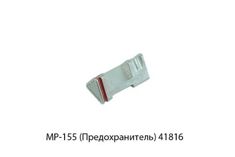 Предохранитель МР-155