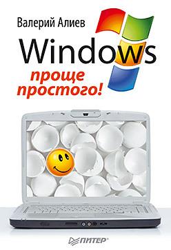 Windows 7 – проще простого! лебедев а windows 7 и ms office 2010 компьютер для начинающих