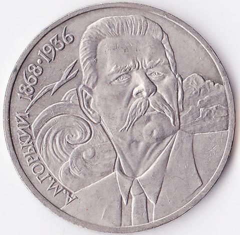 1 рубль 1988 Горький