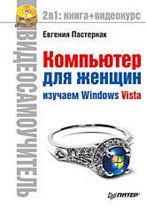 Видеосамоучитель. Компьютер для женщин. Изучаем Windows Vista (+CD) компьютер для пенсионеров книга