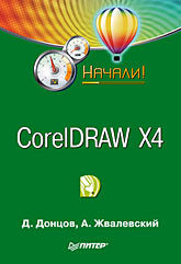 CorelDRAW X4. Начали! coreldraw 12 unleashed