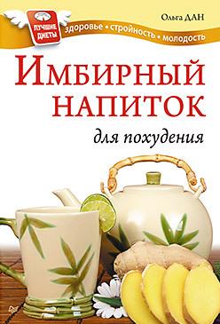 Имбирный напиток для похудения корсет для похудения для женщин