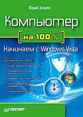 Компьютер на 100 %. Начинаем с Windows Vista если квартира долевая как ее