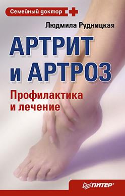 Артрит и артроз. Профилактика и лечение работа как жизнь