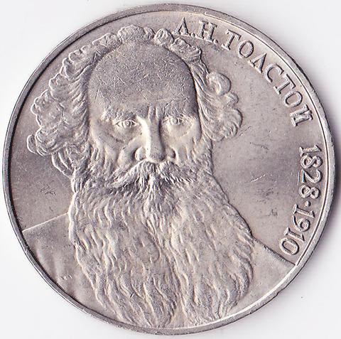 1 рубль 1988 Толстой