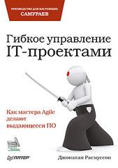 Гибкое управление IT-проектами. Руководство для настоящих самураев