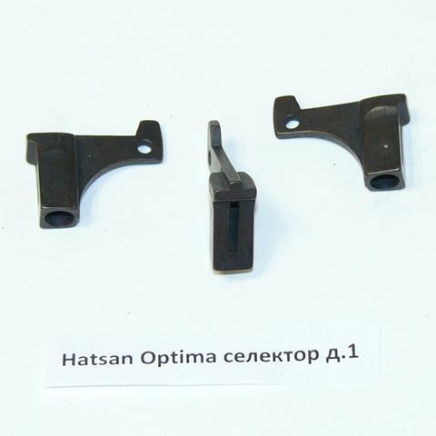 Hatsan OPTIMA Селектор (д.1)