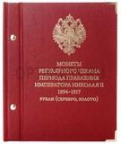 Альбом «Монеты регулярного чекана периода правления императора Николая II. 1894–1917». Рубли (серебро, золото)