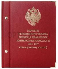 Альбом для монет «Монеты регулярного чекана периода правления императора Николая II. 1894–1917». Рубли (серебро, золото)