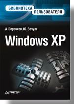 Windows XP. Библиотека пользователя майкрософт лицензию windows xp