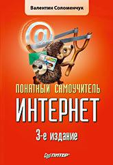 Понятный самоучитель Интернет. 3-е изд. как создатьб сайт купить домен и разместить в интернете на хостинге