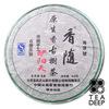 """Шен пуэр 2012 Hai Lang Hao """"Yan Yang Tian"""" Wild Arbor Pu-erh tea of Yi Wu"""