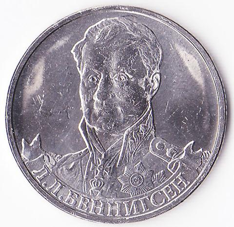 2 рубля 2012 Беннигсен