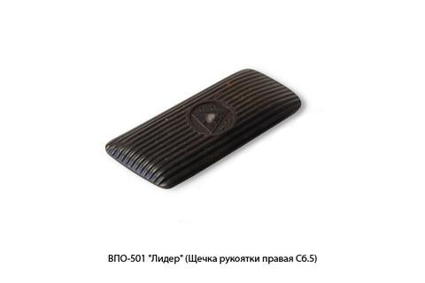 Щечка рукоятки правая ВПО-501