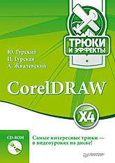CorelDRAW X4. Трюки и эффекты (+CD с видеокурсом) coreldraw 12 unleashed