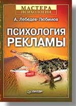 Психология рекламы геращенко л психология рекламы