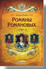 Романы Романовых дом романовых