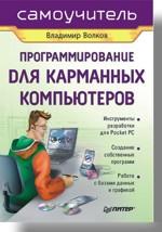 Программирование для карманных компьютеров комплектующие для компьютеров