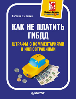 Как не платить ГИБДД: Штрафы с комментариями и иллюстрациями отсутствует автомир 35 2017
