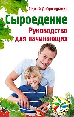 Сергей Доброздравин Сыроедение. Руководство для начинающих