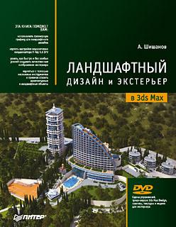 Ландшафтный дизайн и экстерьер в 3ds Max (+DVD) красавица и чудовище dvd книга
