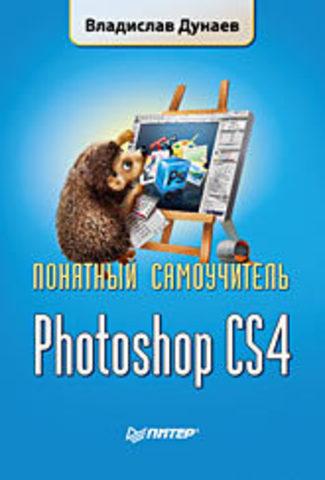 Photoshop CS4. Понятный самоучитель