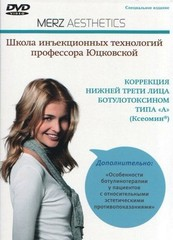 DVD (Ксеомин). Коррекция нижней трети лица ботулотоксином типа