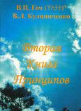 В.П.Гоч, В.Л.Кулиниченко. Вторая Книга Принципов. В 2 частях