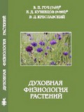 В.П.Гоч, Е.Д. Кузнецов, В.Д.Креславский. Духовная физиология растений