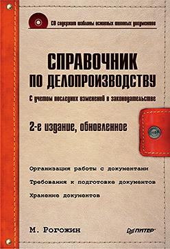 Справочник по делопроизводству. 2-е изд., обновленное (+CD) управление современной школой диск 2 cd