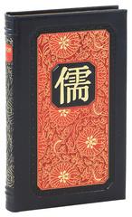 Конфуций. Рассуждения в изречениях.