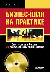 Бизнес-план на практике. Опыт успеха в России. 28 реализованных бизнес-планов (+CD) бизнес