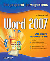 Word 2007. Популярный самоучитель elaine marmel teach yourself visually word 2007