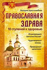 Православная здрава