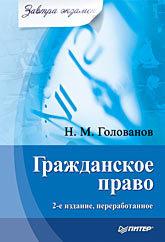 Гражданское право. Завтра экзамен. 2-е изд., переработанное