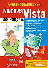 Windows Vista без напряга шитов в windows 8 самоучитель новейших компьютерных программ
