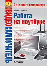 Видеосамоучитель. Работа на ноутбуке (+CD) ватаманюк а и видеосамоучитель обслуживание и настройка компьютера cd