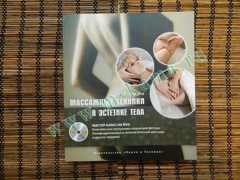 С.ШАКУЛА Массажные техники в эстетике тела, с DVD-диском