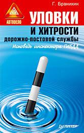 Уловки и хитрости дорожно-постовой службы диляра тасбулатова у кого в россии больше